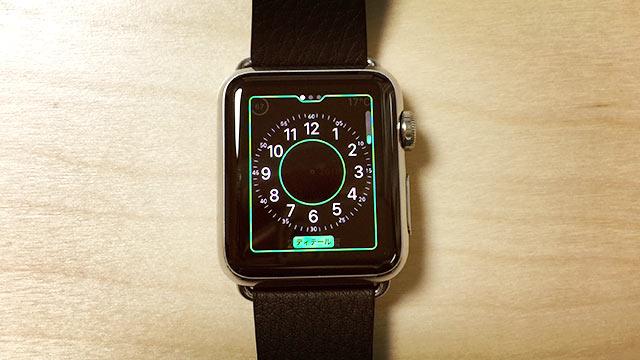 Apple Watchの時計をカスタマイズするには画面を強く押しこむ