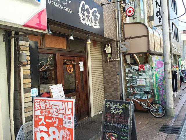 motosumiyoshi-tetsu-shige-gaikan