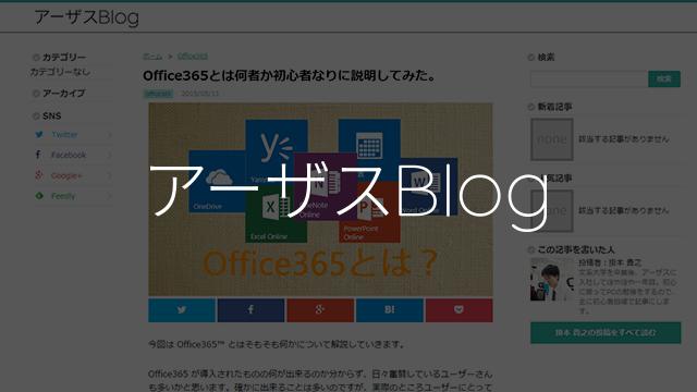 Office365に特化したブログメディア「アーザスBlog」がオープンしました