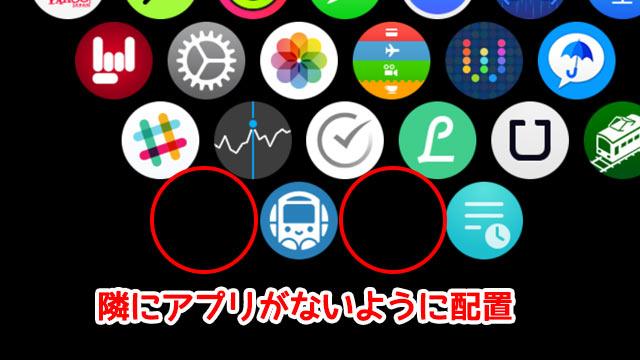 アプリを押しやすい配置