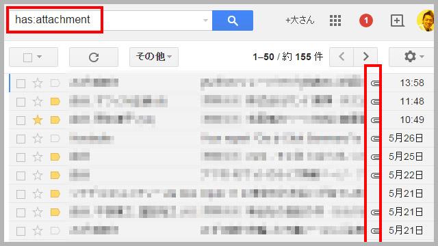 添付ファイル付のメールを検索