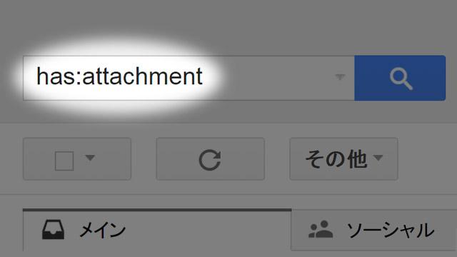 Gmailで添付ファイル付のメールを検索する方法