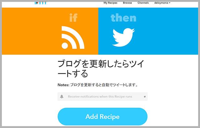 IFTTTで作ったレシピを公開する方法06