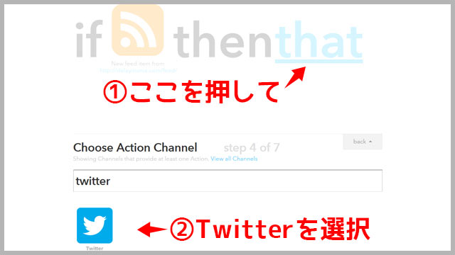 IFTTTの設定STEP 04