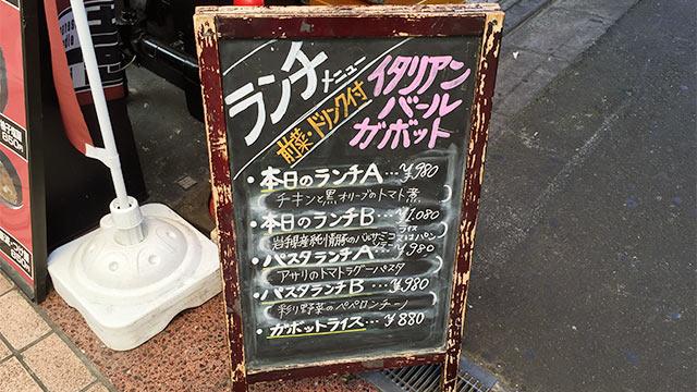 武蔵小山ガボットのメニュー