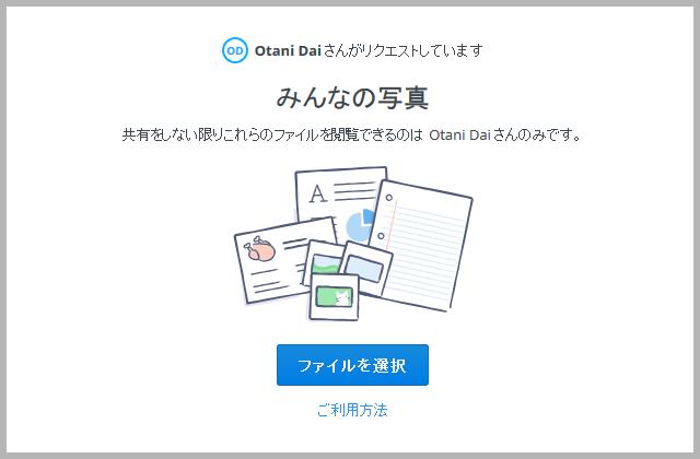 Dropboxのファイルリクエスト機能でファイルをアップする01