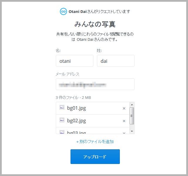 Dropboxのファイルリクエスト機能でファイルをアップする02