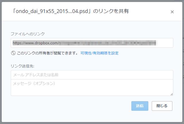 Dropboxをブラウザで開いてファイルを共有する手順02