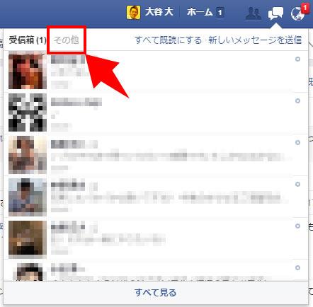 Facebookメッセージのその他01