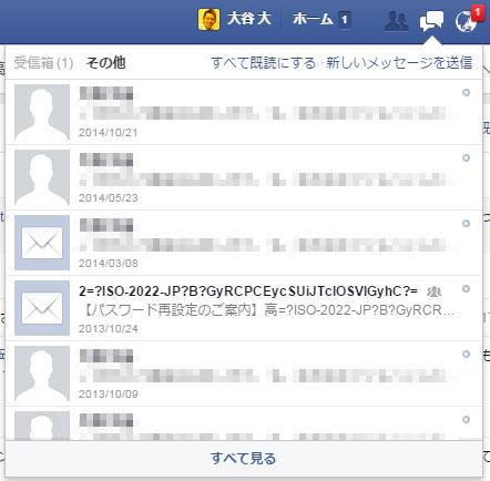 Facebookメッセージのその他02