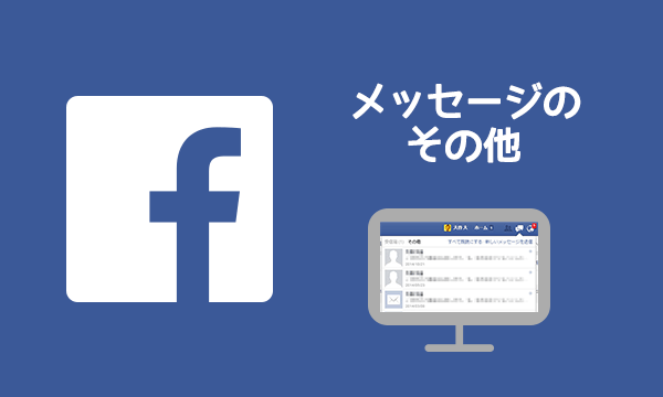 Facebookメッセージの「その他」はたまに覗いた方がいい