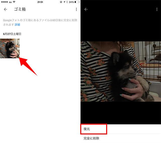 Googleフォトの削除した写真の復元方法02