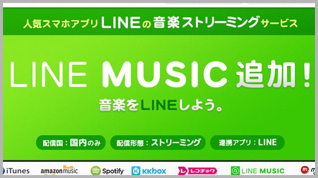 インディーズバンドの楽曲をLINE MUSICで配信できるようにする方法
