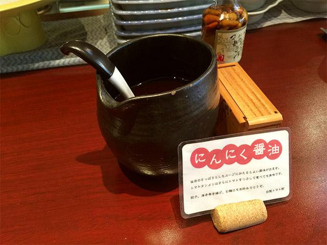 新江古田の白龍トマト館のにんにく醤油