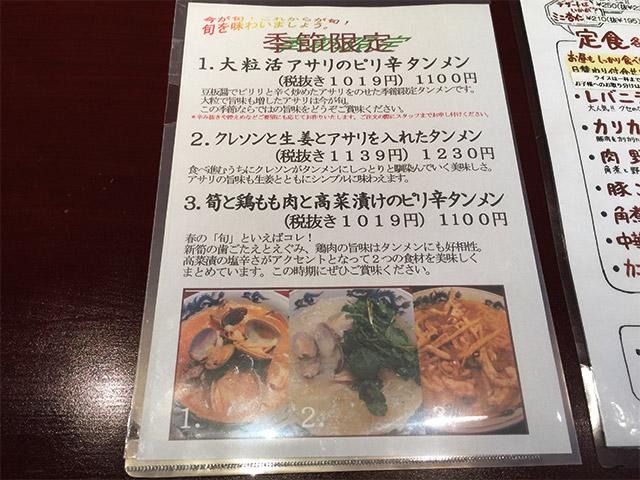 新江古田の白龍トマト館の季節限定メニュー