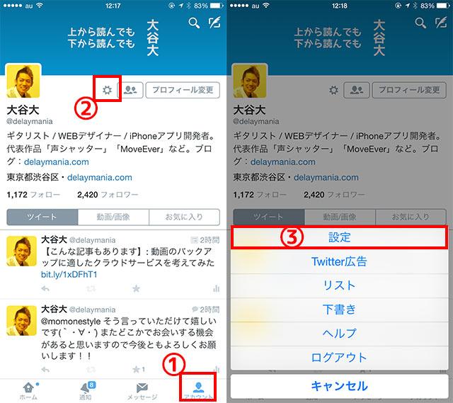 iPhoneでTwitterに流れてくる動画の自動再生を止める方法01