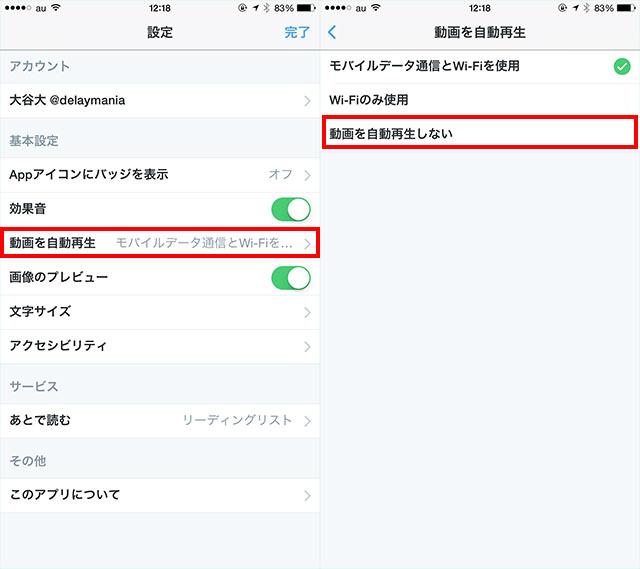 iPhoneでTwitterに流れてくる動画の自動再生を止める方法02