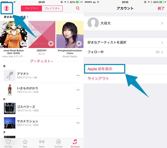 Apple Musicを無料期間だけ楽しむ01