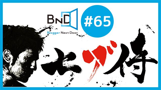 【告知】第65回ブロネクオンエアーは「七ブ侍のみんなとブロガーの横のつながりについて語るネク」