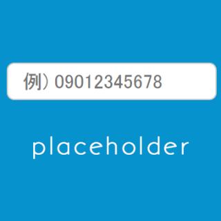 CSSで入力フォームのうっすらと見える文字(placeholder属性)の色を変える方法