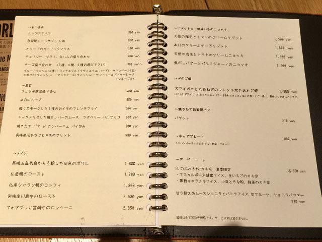 武蔵小山フェルムドレギュームのメニュー02