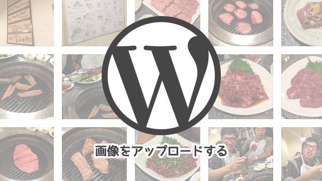 WordPressで画像をアップロードして記事内に貼りつける方法