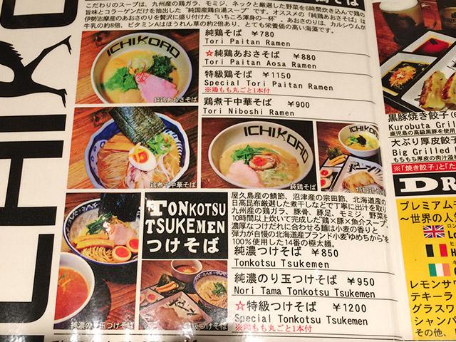 鶏そば十番156の麺類のメニュー