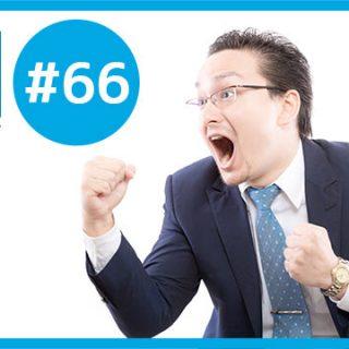 【告知】第66回ブロネクオンエアーは「ブログやってたらこんないいことあったネク」