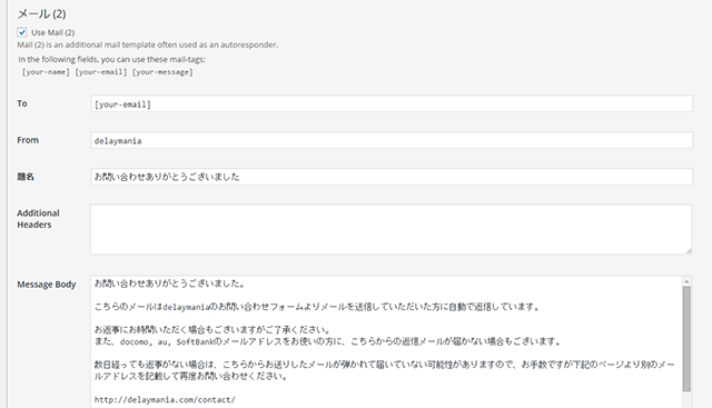 Contact Form 7に自動返信機能を付ける02
