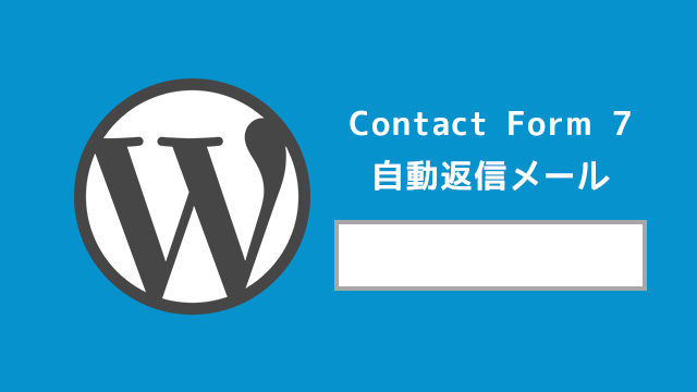 Contact Form 7でお問い合わせフォームに自動返信機能を付ける