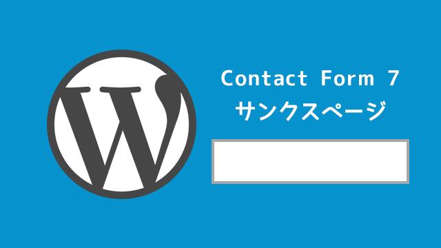 Contact Form 7でお問い合わせの次のページ(サンクスページ)を実装する方法