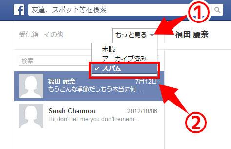 Facebookメッセージのスパムを見る