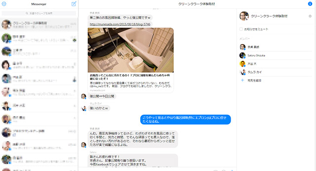 Facebookメッセンジャー専用のページのUI