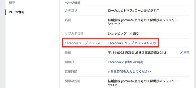 ページ情報からFacebookのウェブアドレスを入力をクリック
