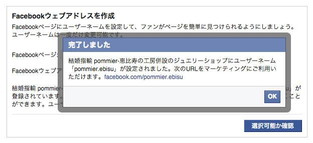 Facebookウェブアドレスが変更されました