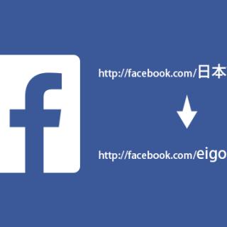 FacebookページのURLを変える場所がどこか分かりにくいので変更する方法を図説します