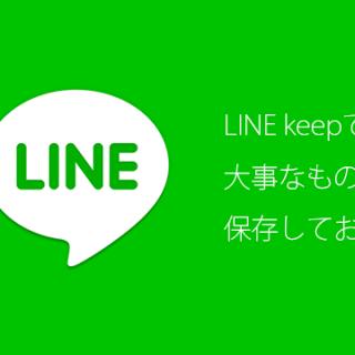 LINE Keepでトーク内容やURLなどのテキストを保存しておけるようになった!