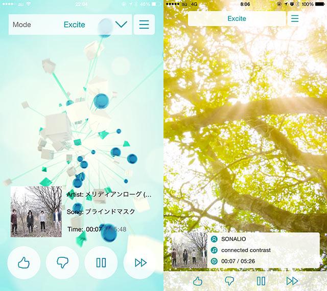 LumitのiPhoneアプリ 全バージョンとの比較