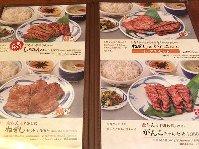 牛タンねぎしの定食メニュー