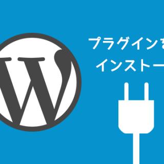 WordPressでプラグインをインストールして使えるようにする方法