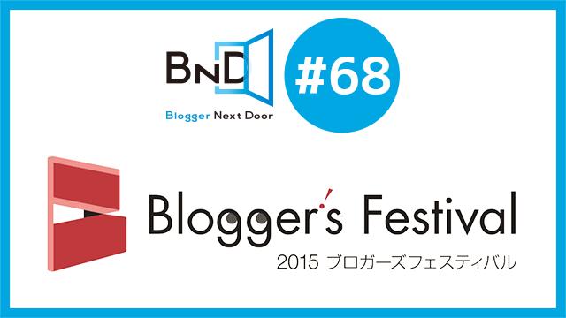 【告知】第68回ブロネクオンエアーは「2015ブロガーズフェスティバルについて主催者や登壇者と話すネク」