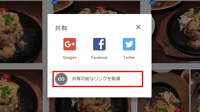 Googleフォトの写真をパソコンで共有する手順02