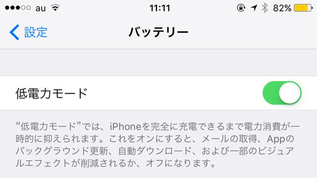 iOS 9の低電力モードでiPhoneのバッテリーを長持ちさせられる!