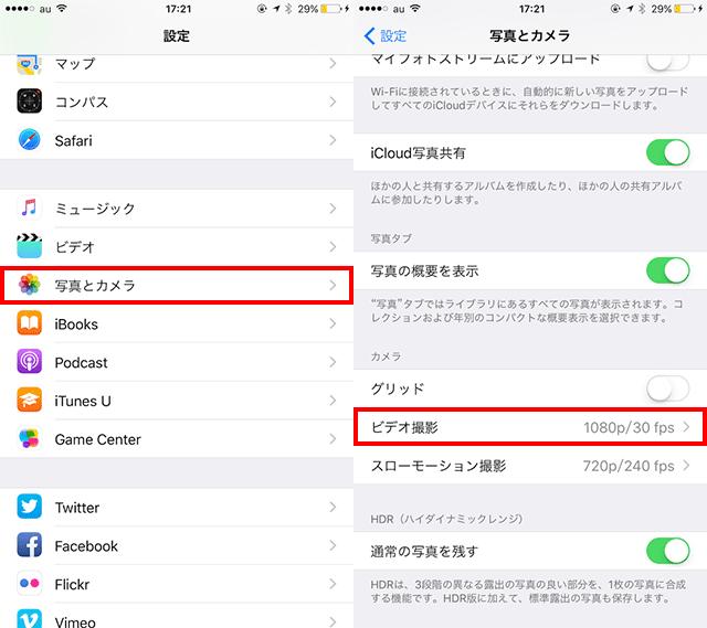 iPhone 6sで4Kの動画を撮影するための設定01