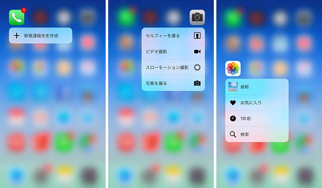 iPhone 6sのApple純正アプリでクイックアクション