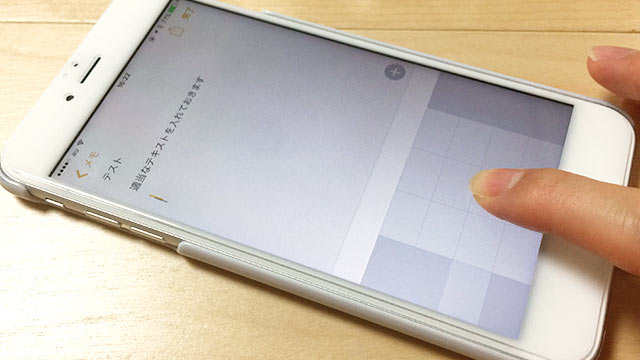 iPhone 6s Plusでトラックパッド機能!カーソル移動とテキスト選択がめちゃめちゃ楽!