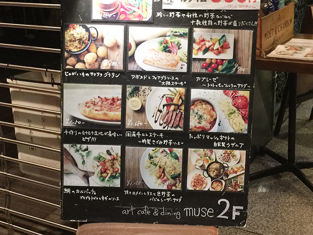 渋谷museの看板