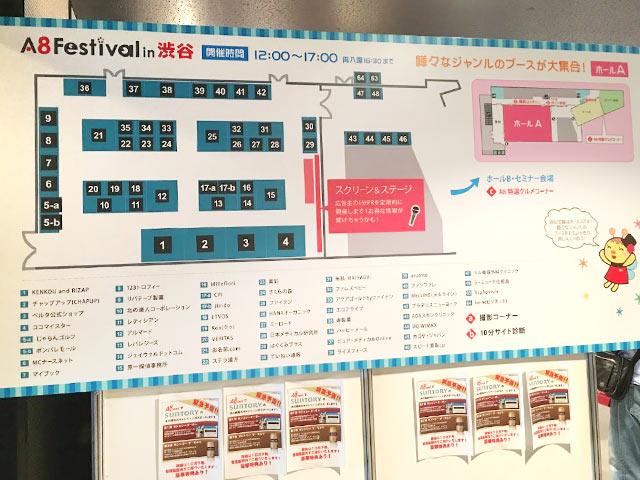 A8フェスティバル2015の会場マップ