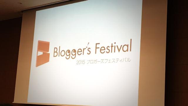 2015ブロガーズフェスティバルに参加!ネットで何かやりたいと考えてるすべての人に来てもらいたいイベントでした!