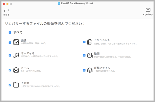 EaseUS Data Recovery Wizard for Mac 01